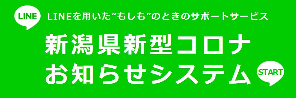 【新潟県】新型コロナウイルスお知らせシステム